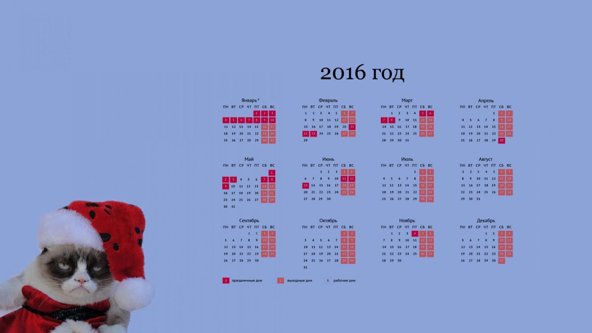 обои рабочего стола календарь октябрь 2016 № 1355604 без смс