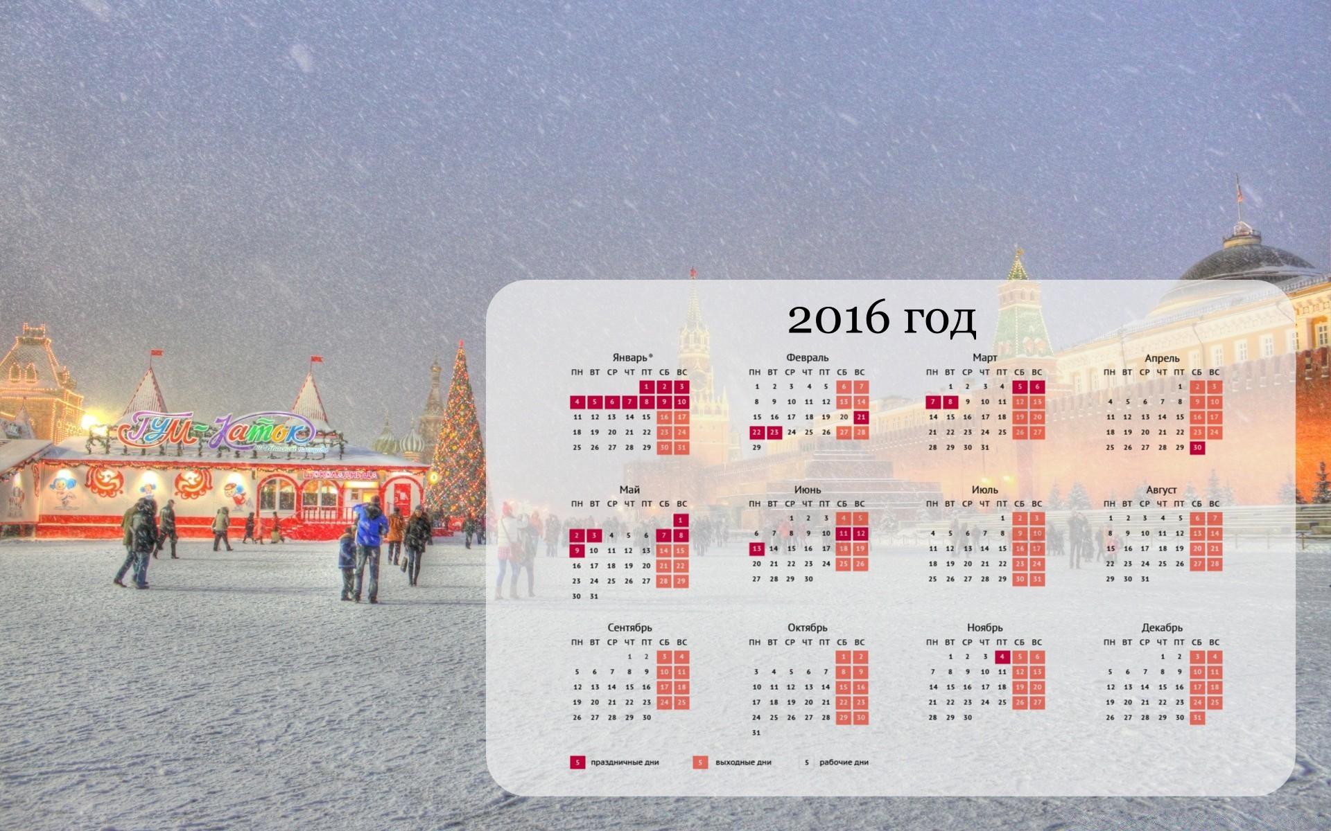 Новый год в москве, календарь на 2016 год - скачать обои на .