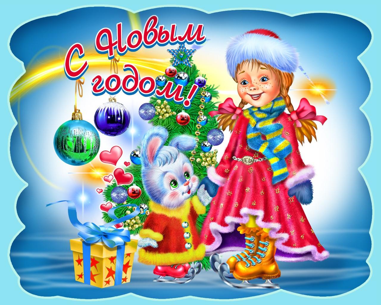 поздравление с наступающим новым годом детям что раньше считалось