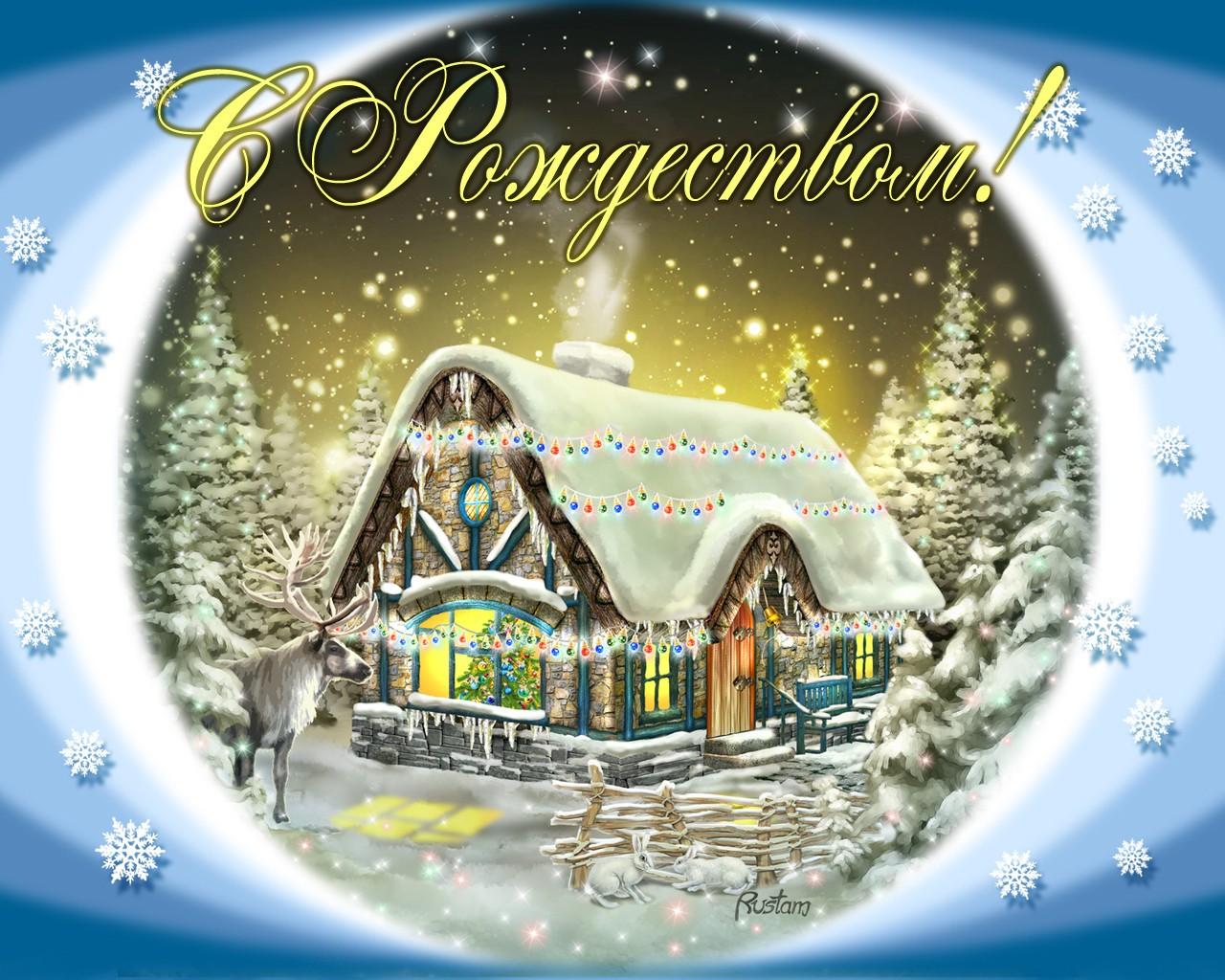 Все тяжкие, новогодние открытки с рождеством христовым