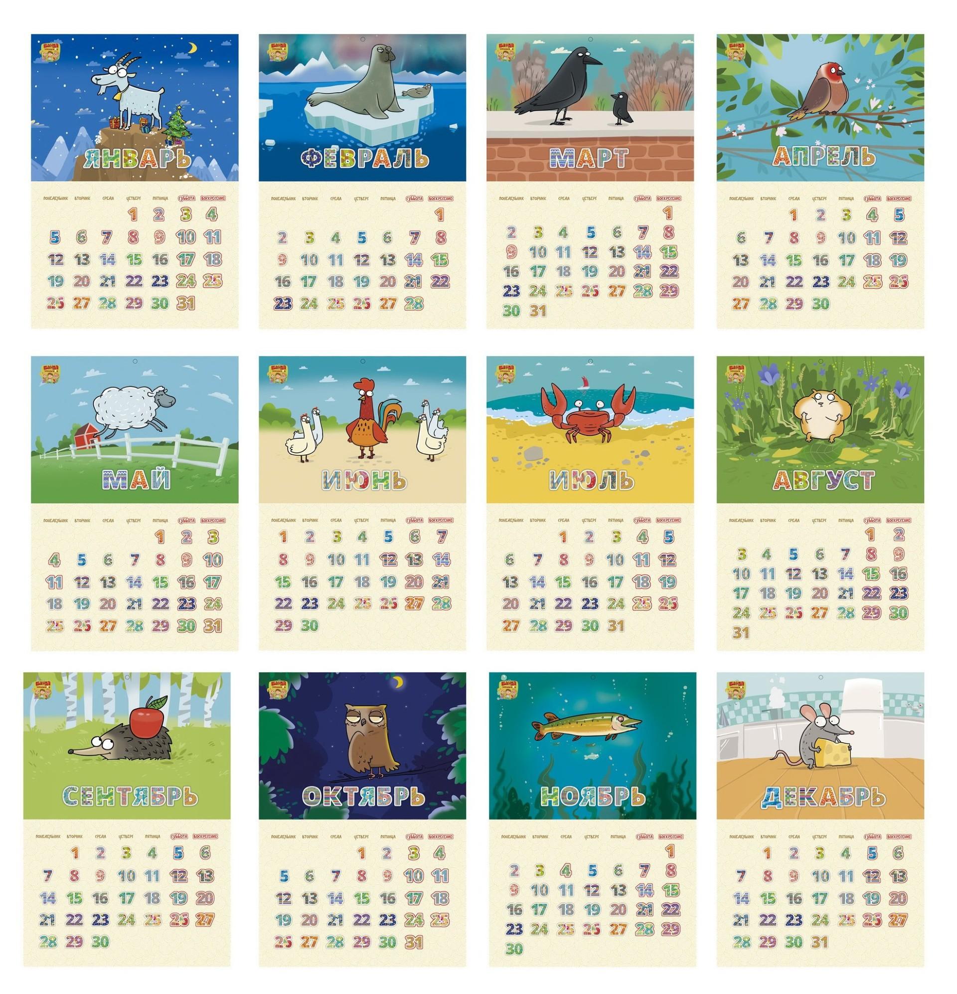 Картинки календаря с месяцами