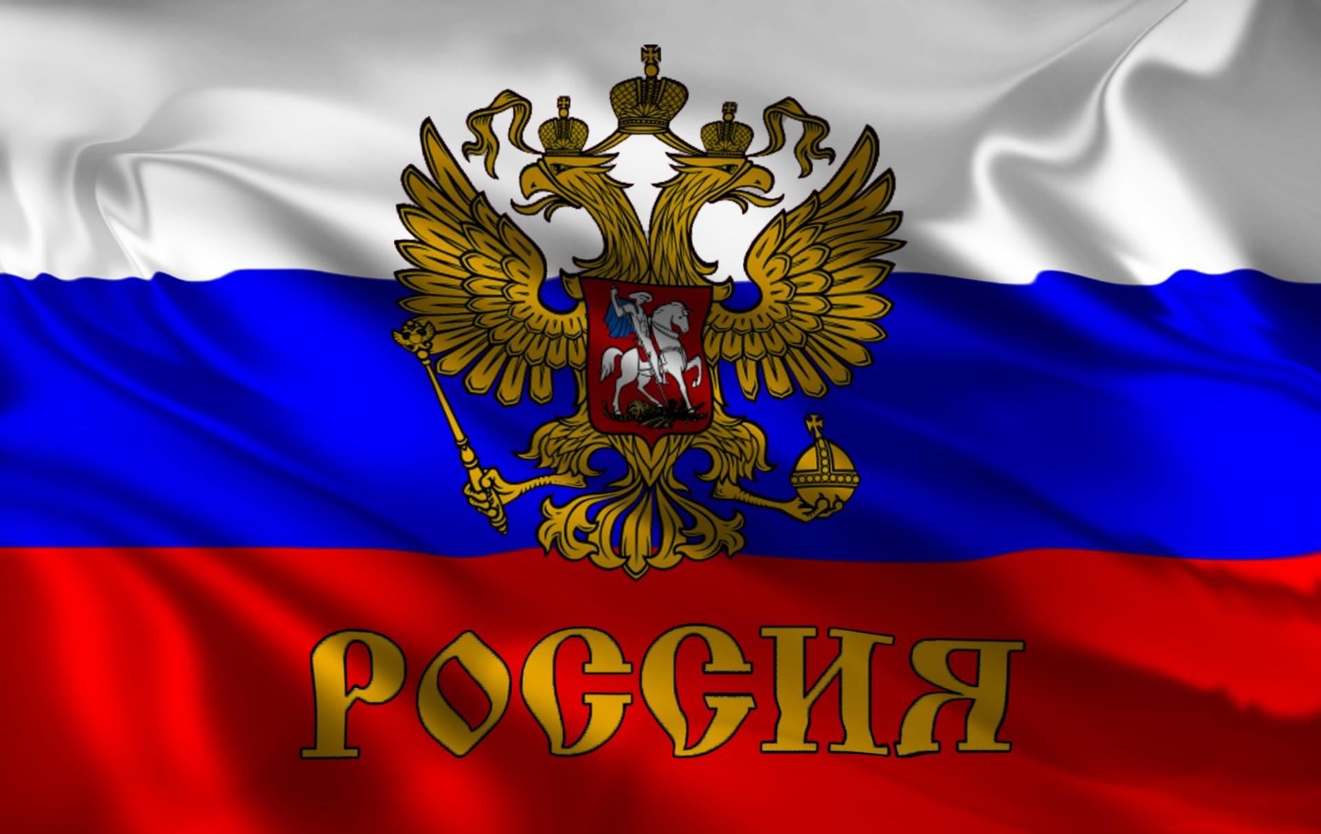 Флаг России. Слава России! - обои на телефон бесплатно.